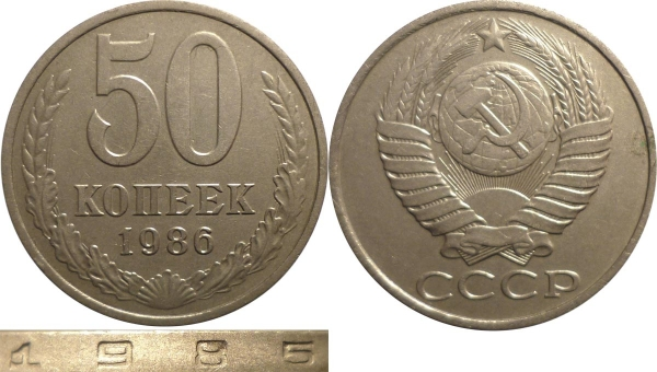 50 копеек 1986 (гурт 1985)