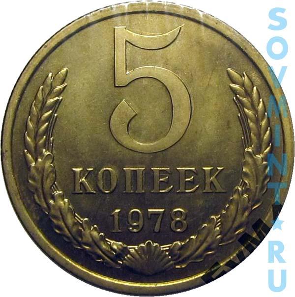 Монета ссср 5 копеек 1978 года цена самая большая монета в россии