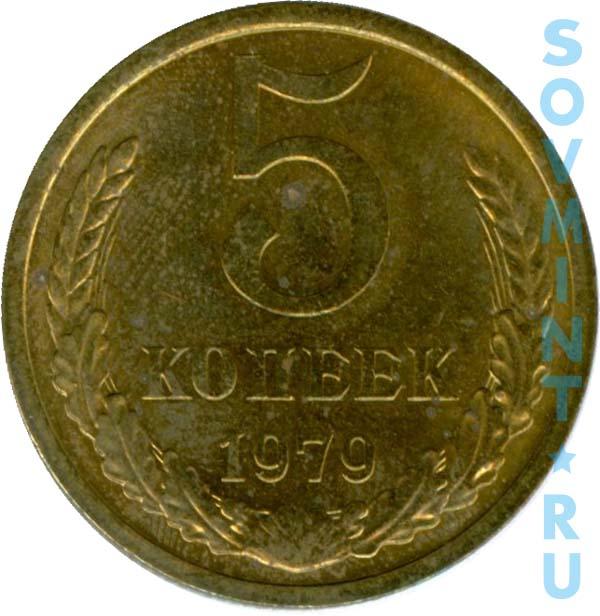 5 копеек 1979 года цена 50 стотинки 1974 года цена