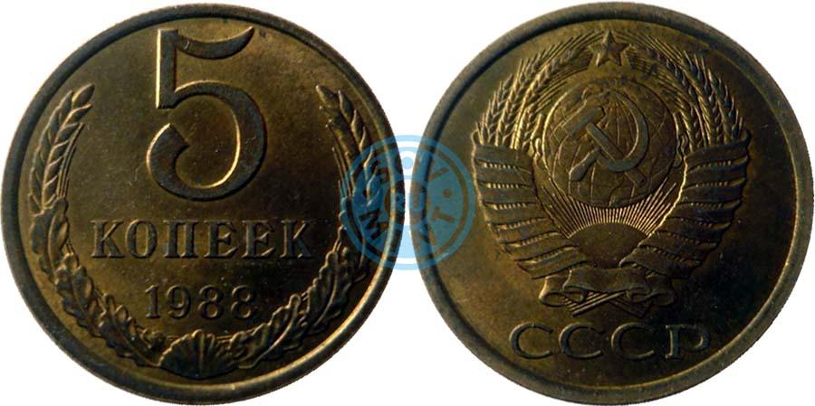 5 копеек 1988 цена 2 копійки 2008 року ціна україна