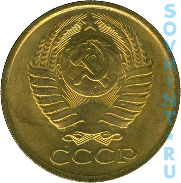 5 копеек 1987 разновидности монеты серебро беларусь