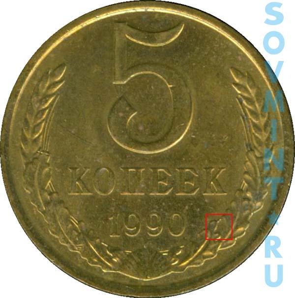 Продать 5 копеек 1990 года цена стоимость монет россии 1997 2016 годов