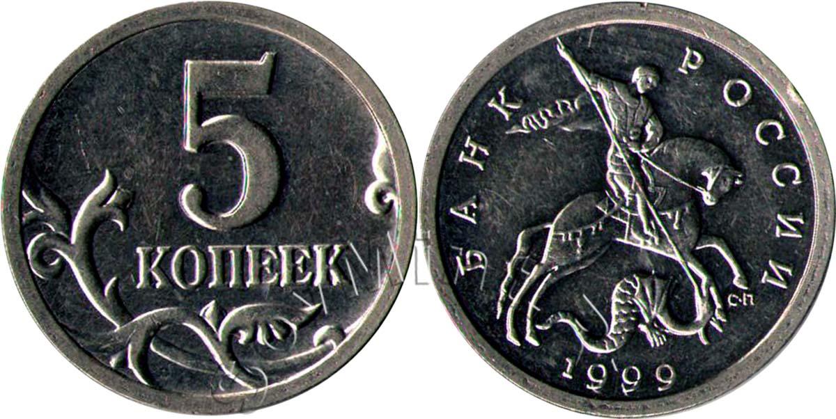 Сколько стоит 5 копеек 1999 года цена футляры под монеты купить