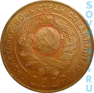 5 копеек 1924, шт.2 (земной шар уплощенный)