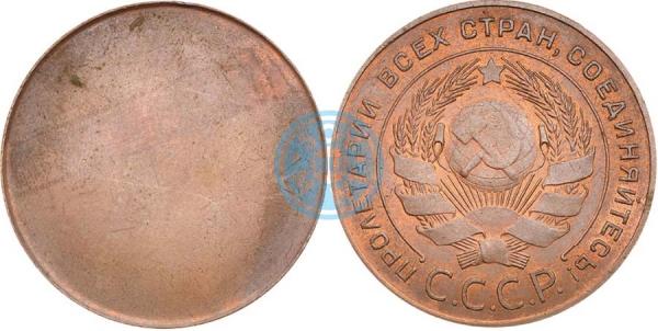 5 копеек 1924, односторонний оттиск (аверс). Демонстрационный образец продукции Бирмингемского монетного двора.