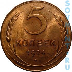 5 копеек 1924, реверс