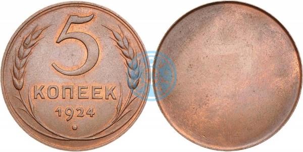 5 копеек 1924, односторонний оттиск (реверс). Демонстрационный образец продукции Бирмингемского монетного двора.
