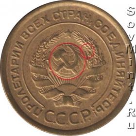 5 копеек 1926-1927, аверс, шт.1.11