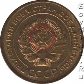 5 копеек 1926-1935, аверс, шт.1.2
