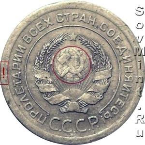 5 копеек 1926, шт.1.10 (кант широкий, шт.1.1 2к1924)