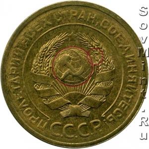 5 копеек 1926, шт.1.12, земной шар выпуклый (реже)