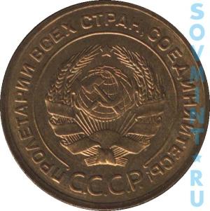 5 копеек 1926-1935, шт.2 (шт.1.2 по А.И.Федорину)