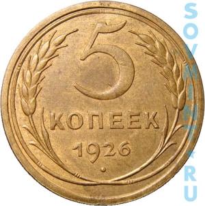5 копеек 1926, шт. реверса