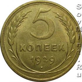 5 копеек 1929, штемпель аверса