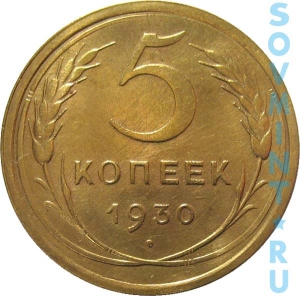 5 копеек 1930, шт. реверса (оборотная сторона)