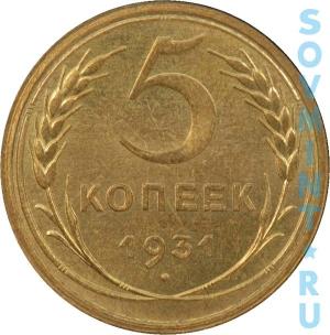 5 копеек 1931, шт. реверса (оборотная сторона)
