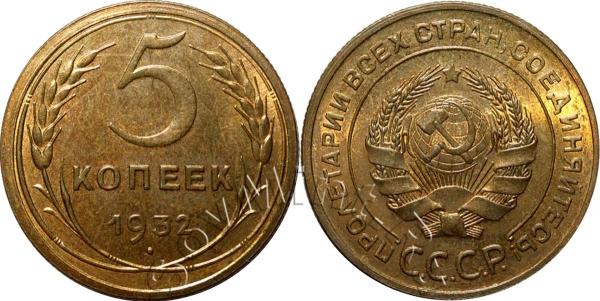 5 копеек 1932, новодел