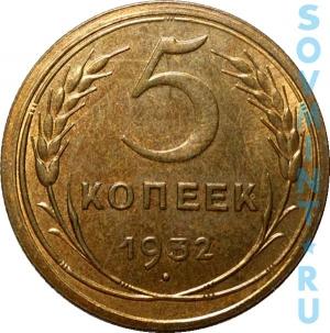 5 копеек 1932, шт. реверса (оборотная сторона)