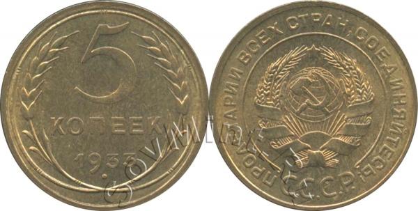 5 копеек 1933, новодел