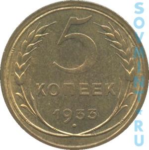 5 копеек 1933, шт. реверса (оборотная сторона)