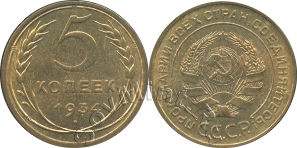 5 копеек 1934, новодел