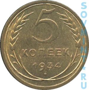 5 копеек 1934, шт. реверса (оборотная сторона)