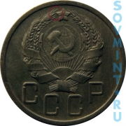 5 копеек 1935-1936, шт.1