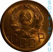 5 копеек 1935-1936, шт.2