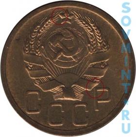 5 копеек 1935-1936, шт.3
