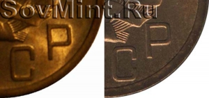 5 копеек 1935-1936, сравнение штемпелей шт.2 и шт.3