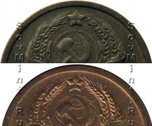 5 копеек 1935-1936, сравнение штемпелей шт.1 и шт.2