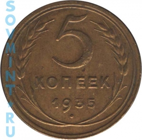 5 копеек 1935, шт.А