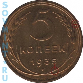 5 копеек 1935, шт.Б