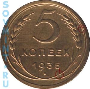 5 копеек 1935, шт.Г