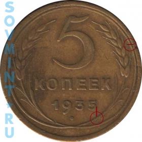 5 копеек 1935, шт.В