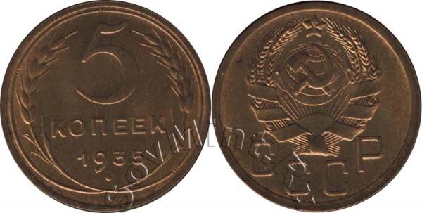 5 копеек 1935