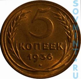 5 копеек 1936, шт. реверса (оборотной стороны)