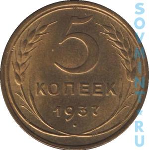 5 копеек 1937, шт. реверса (оборотная сторона)