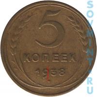 5 копеек 1938, шт.А