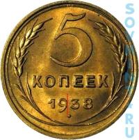 5 копеек 1938, шт.Б