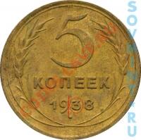 5 копеек 1938, шт.В
