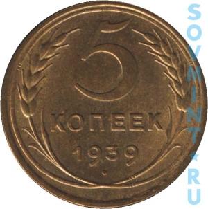 5 копеек 1939, шт. реверса (оборотная сторона)