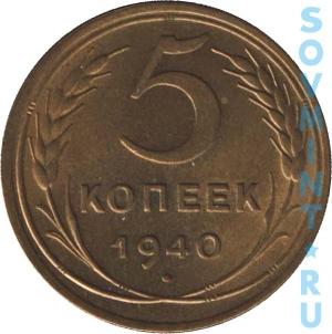 5 копеек 1940, шт. реверса (оборотная сторона)