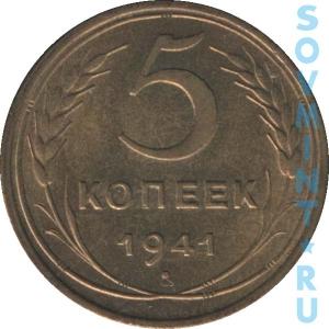 5 копеек 1941, шт. реверса (оборотная сторона)