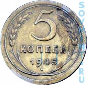 5 копеек 1945, шт.Б