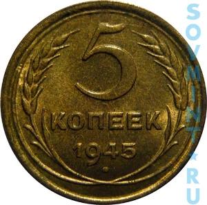 5 копеек 1945, шт. реверса (оборотная сторона)