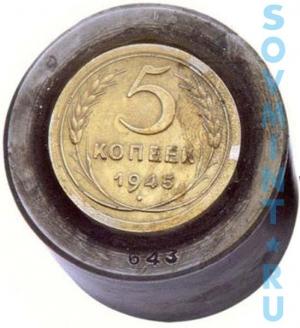 5 копеек 1945, шт.Б (маточник)