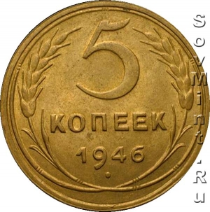 5 копеек 1946, штемпель реверса