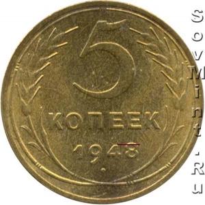 5 копеек 1948, шт.А
