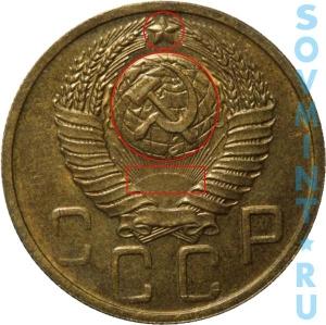 5 копеек 1948, шт.1.12